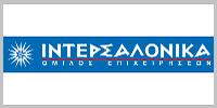 ΙΝΤΕΡΣΑΛΟΝΙΚΑ